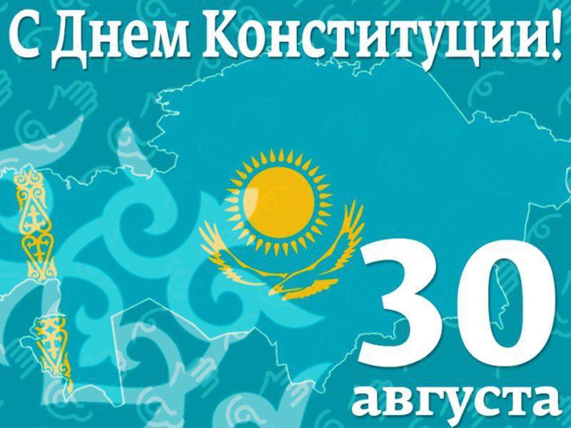 воющий 30 август в казахстан поздравления над